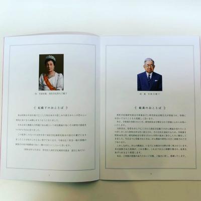 高松宮妃癌研究04