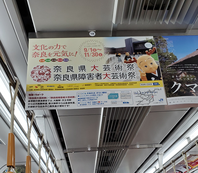 2019.9-マイドームの帰りの電車で