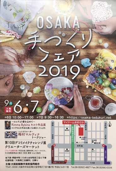 マイドーム大阪の手作りフェア