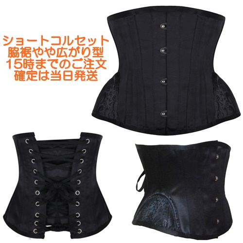 Short Torso Embroidery 12 Steel Boned Waist Training