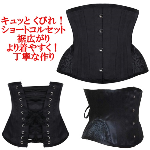 Short Torso Embroidery 12 Steel Boned Waist Training1