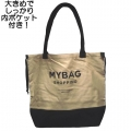 world traveler tote bag mocha (12)