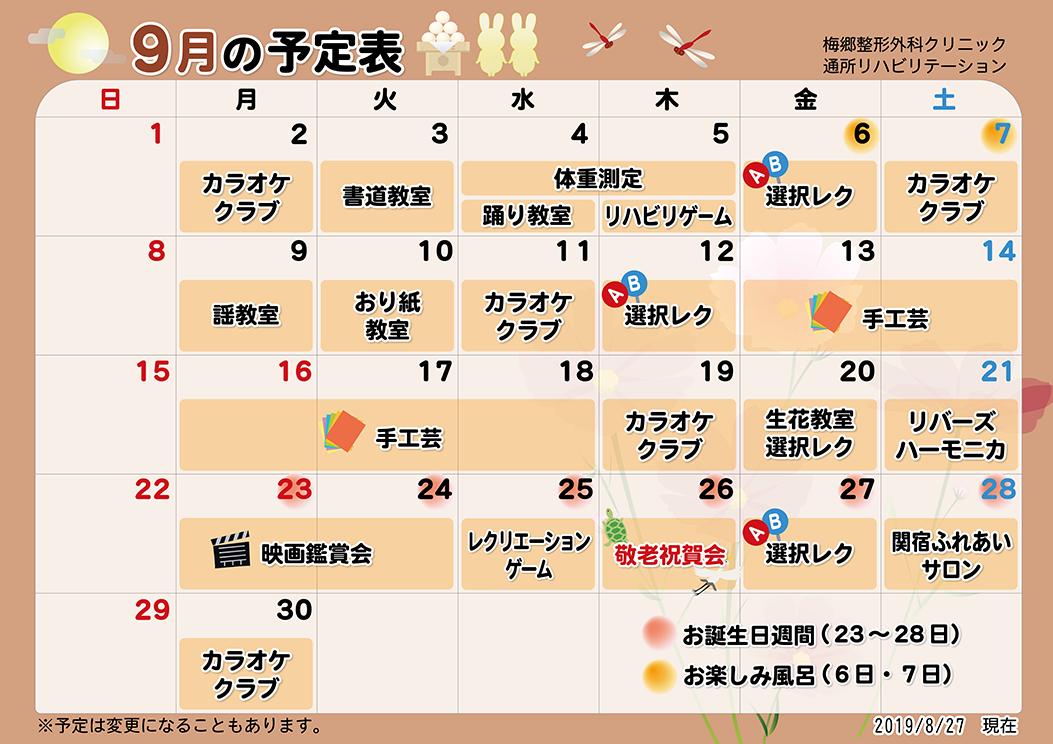 ☆9月行事予定表☆
