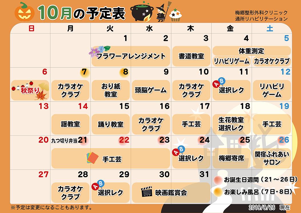 ☆10月行事予定表☆