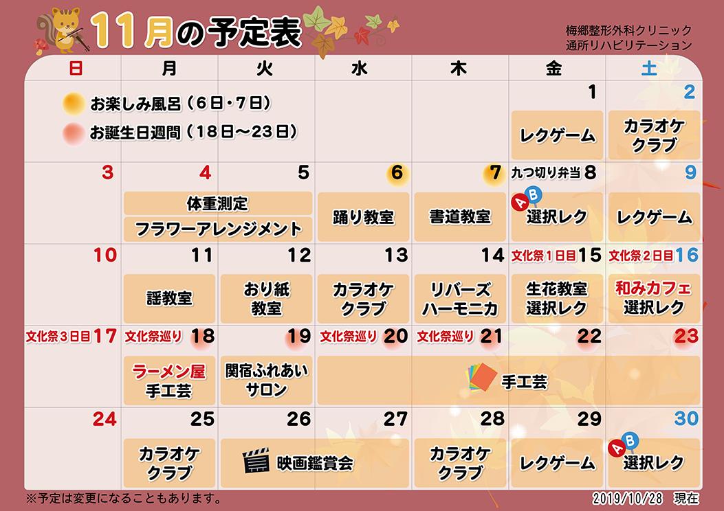 ☆11月行事予定表☆