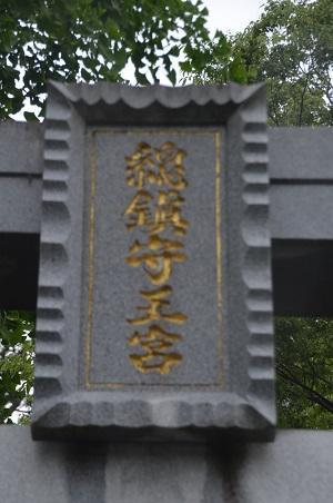 20190624大宮伊豆神社05