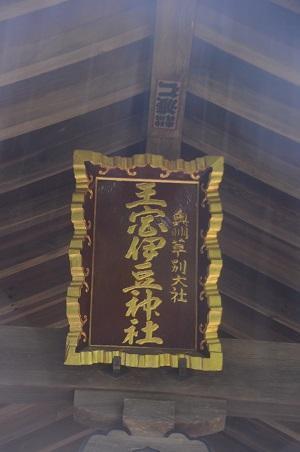 20190624大宮伊豆神社17