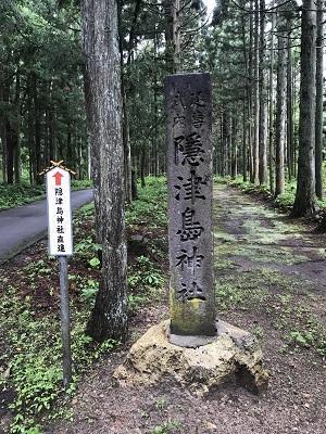 20190624隠津島神社01