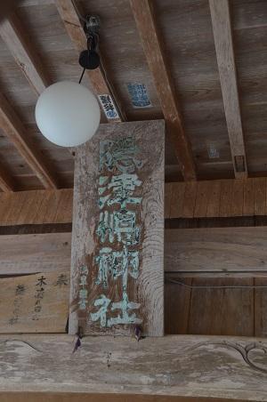 20190624隠津島神社12