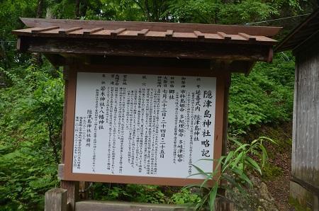 20190624隠津島神社16