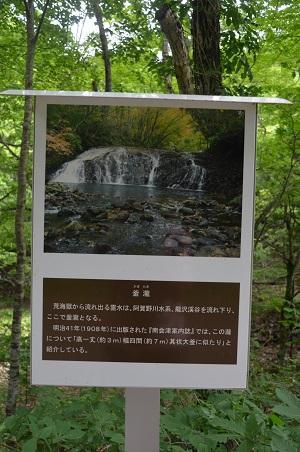 20190625釜滝01