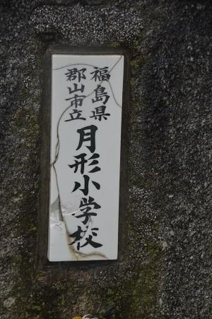 20190624月形小学校03