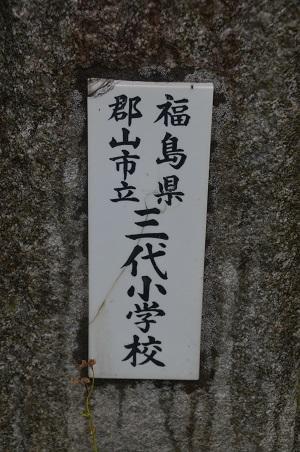 20190624三代小学校06