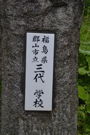 20190624三代小学校05
