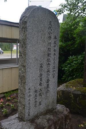 20190624三代小学校11