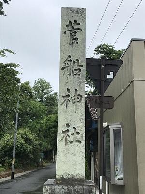 20190624菅船神社28