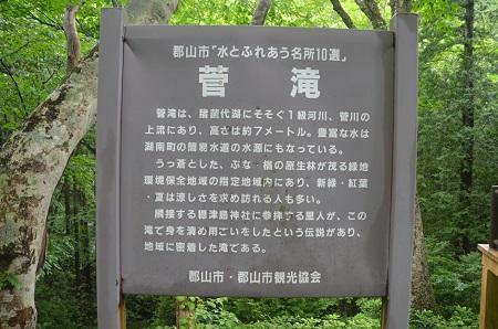 20190624菅滝01