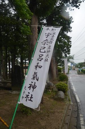 20190624字奈己呂和気神社03