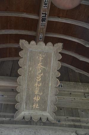20190624字奈己呂和気神社12