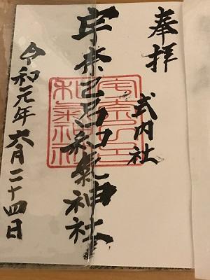 20190624字奈己呂和気神社23