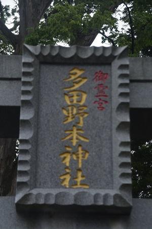 20190624多田野本神社03