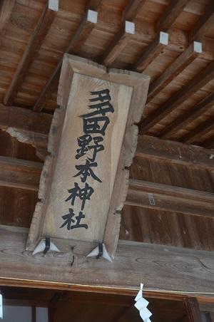 20190624多田野本神社15