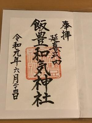 20190624飯豊和気神社19