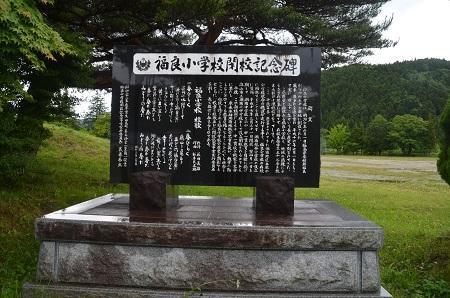 20190624福良小学校12