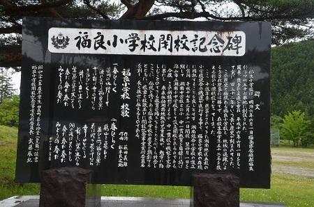 20190624福良小学校13