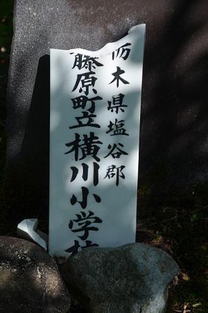 20190625横川小学校10