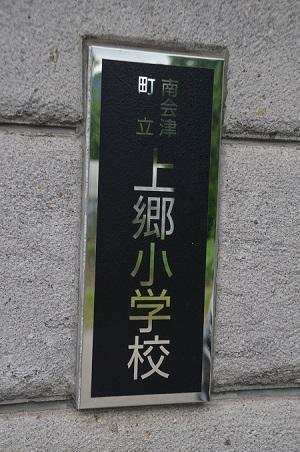 20190625上郷小学校03