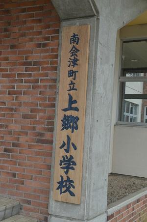 20190625上郷小学校12
