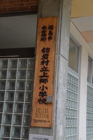 20190625上郷小学校11
