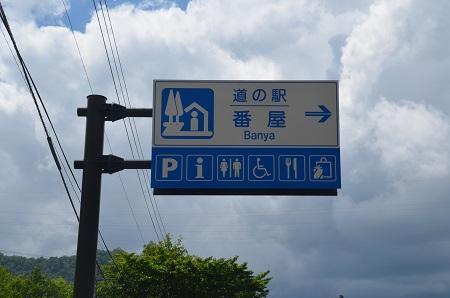 20190625道の駅番屋01