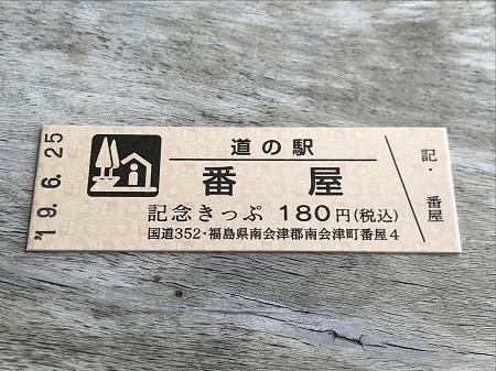 20190625道の駅番屋18