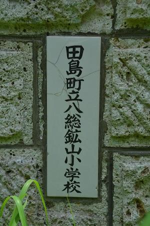 20190625八総鉱山小学校03