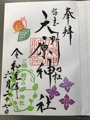 20190627大原神社10