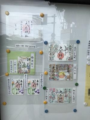 20190627大原神社07