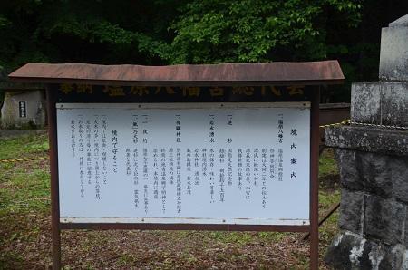 20190626塩原八幡宮06