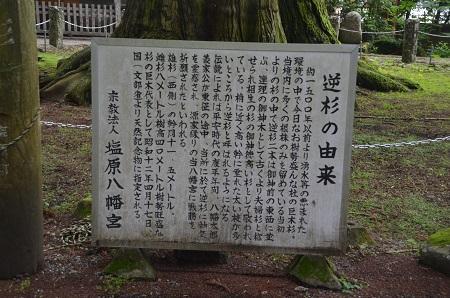 20190626塩原八幡宮29