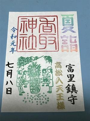 20190708高松入神社11