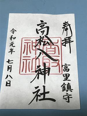 20190708高松入神社10