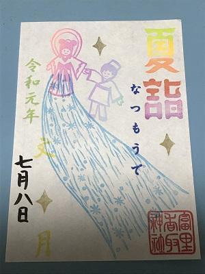 20190708富里香取神社09