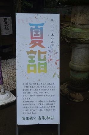 20190708富里香取神社07