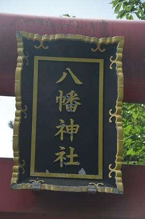 20190708成東八幡神社03