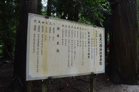 20190708成東八幡神社12