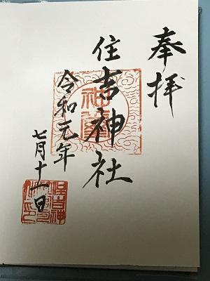 20190711住吉神社10
