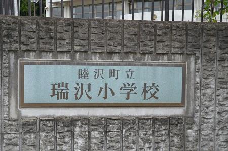20190711瑞沢小学校03