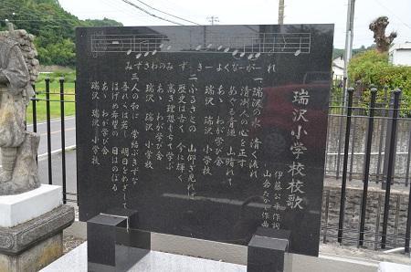 20190711瑞沢小学校10