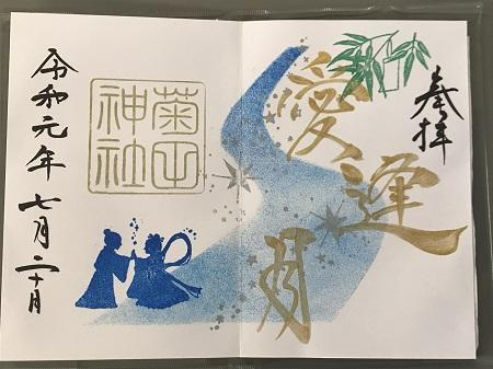 20190720菊田神社11